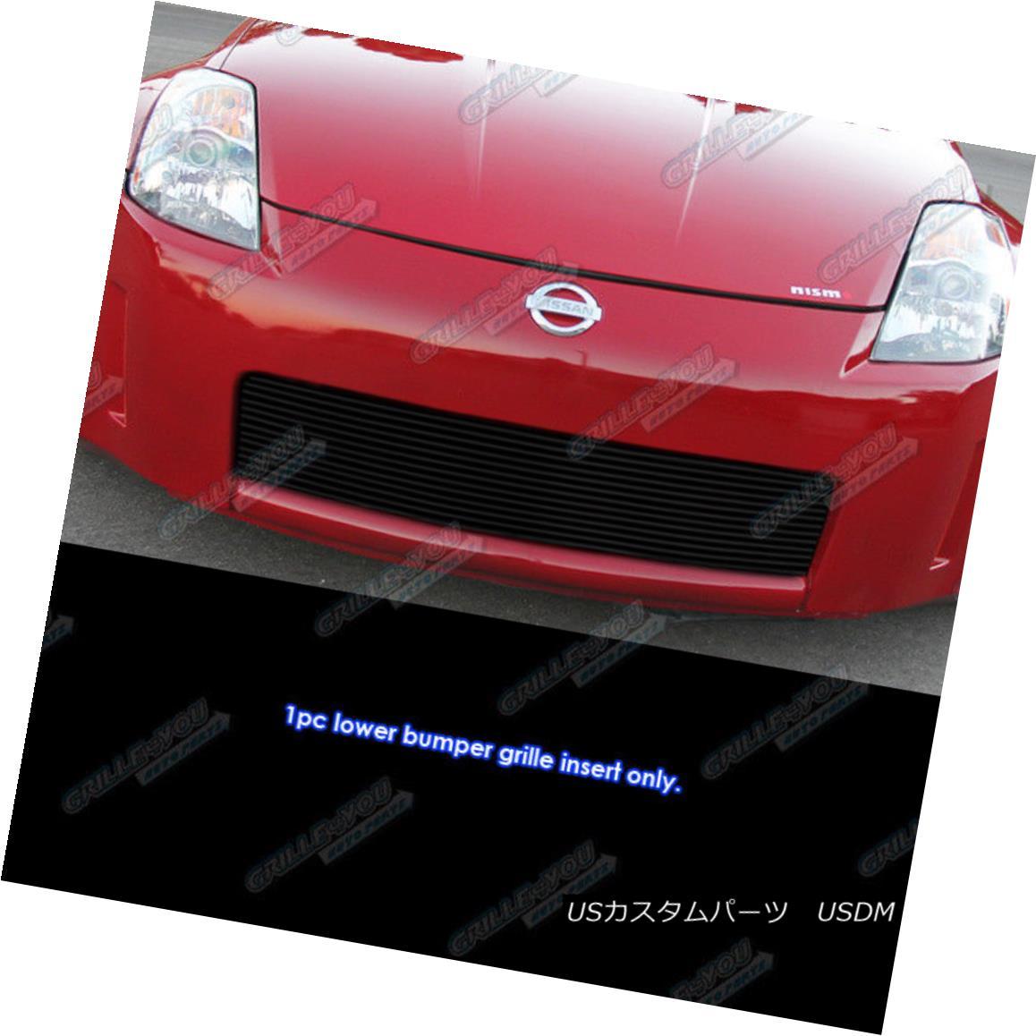 グリル Fits 2003-2005 Nissan 350Z Black Lower Bumper Billet Grille Inserts フィット2003-2005日産350Zブラックロワーバンパービレットグリルインサート