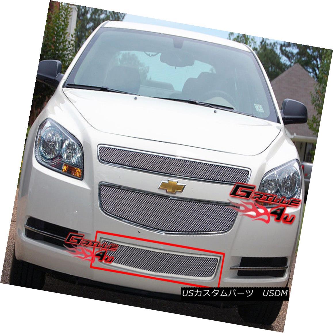 グリル Fits 2008-2012 Chevy Malibu Lower Bumper Stainless Steel Mesh Grille Insert フィット2008-2012シボレーマリブロワーバンパーステンレスメッシュグリルインサート