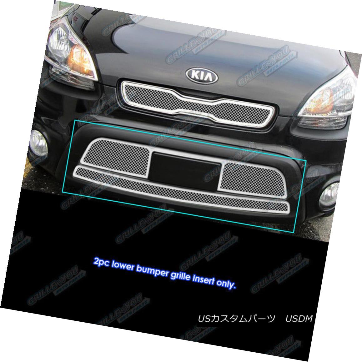 グリル Fits 2012-2013 Kia Soul Stainless Steel Bumper Mesh Grille Insert 2012-2013 Kia Soulステンレスバンパーメッシュグリルインサート