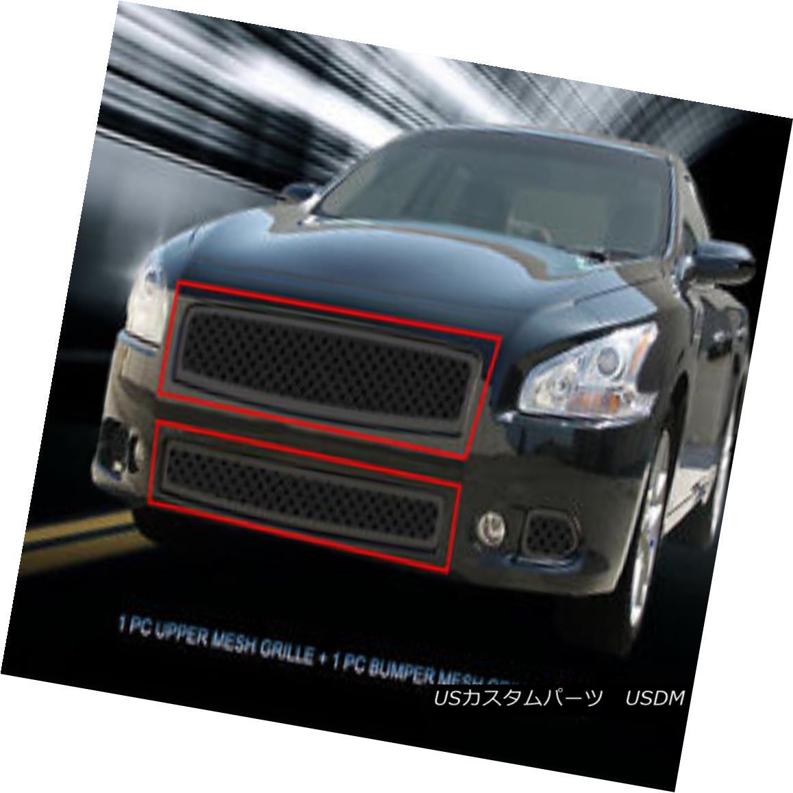 グリル Fedar Fits 09-14 Nissan Maxima Full Black Dual Weave Mesh Grille Combo Insert Fedar Fits 09-14日産マキシマフルブラックデュアルウィーブメッシュグリルコンボインサート