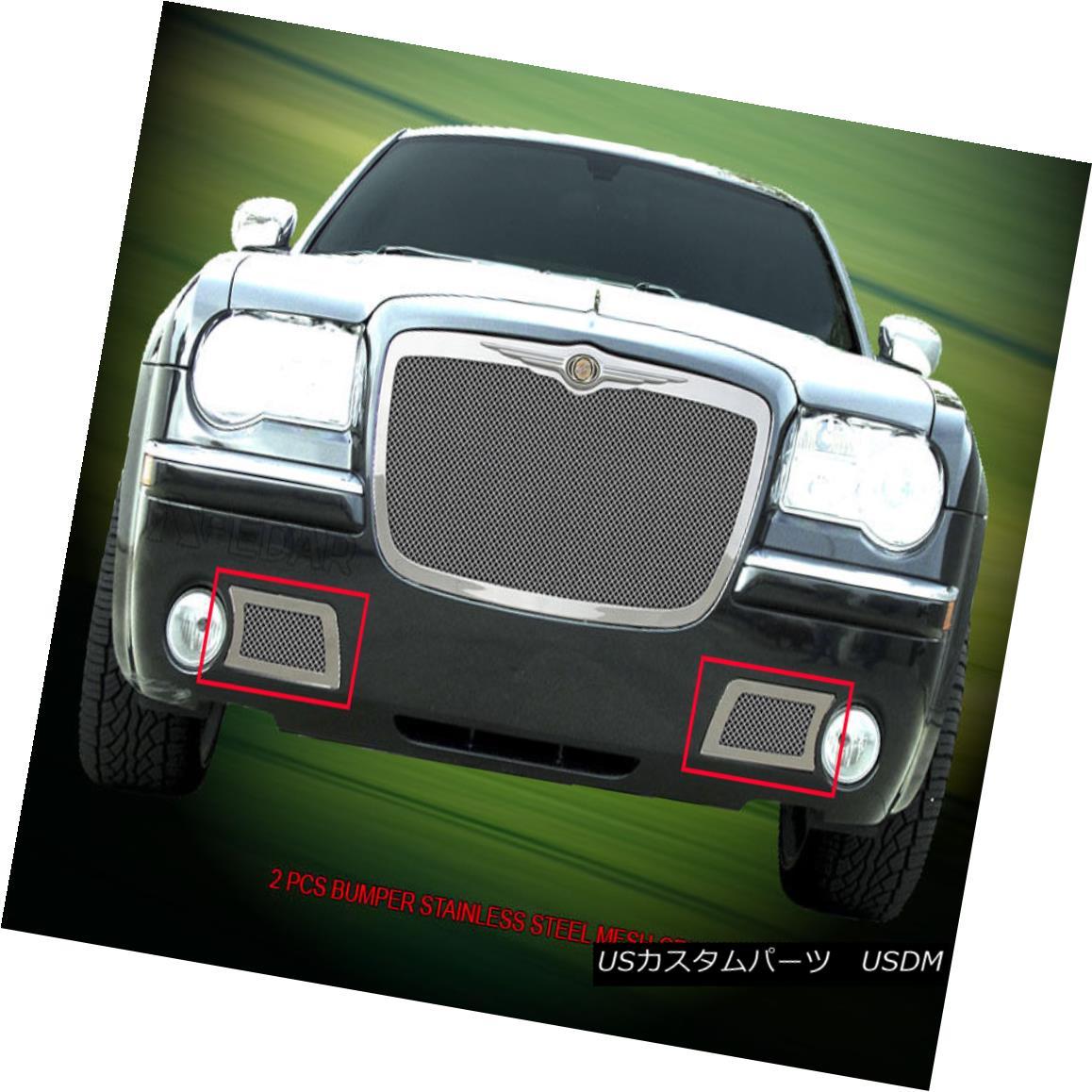 グリル 05-10 Chrysler 300/300C Stainless Steel Mesh Grille Bumper Insert Fedar 05-10クライスラー300 / 300Cステンレスメッシュグリルバンパーインサートフェルダ