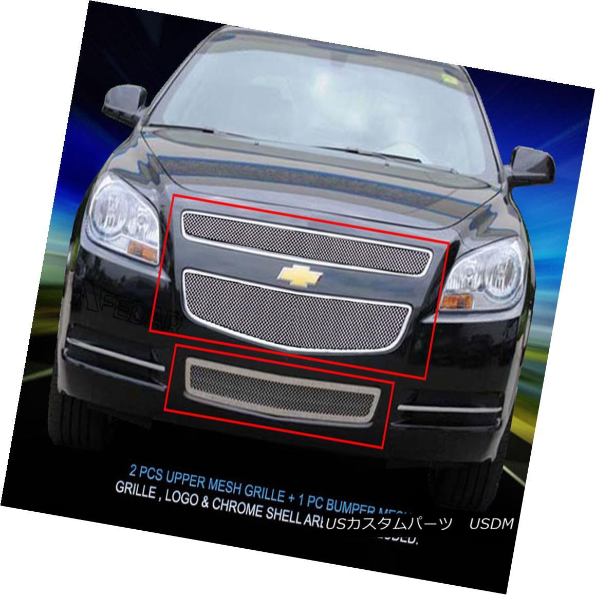 グリル 2008-2012 Chevy Malibu Stainless Steel Mesh Grille Combo Grill Insert Fedar 2008-2012シボレーマリブステンレスメッシュグリルコンボグリルインサートFedar