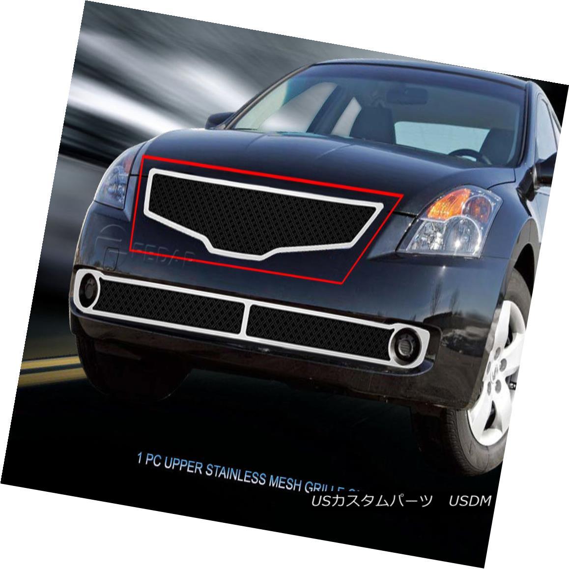 グリル Fits 2007-2009 Nissan Altima Sedan Stainless Dual Mesh Grille Upper Insert Fedar 2007年?2009年の日産アルティマセダンステンレスデュアルメッシュグリルアッパーインサートフェルダ