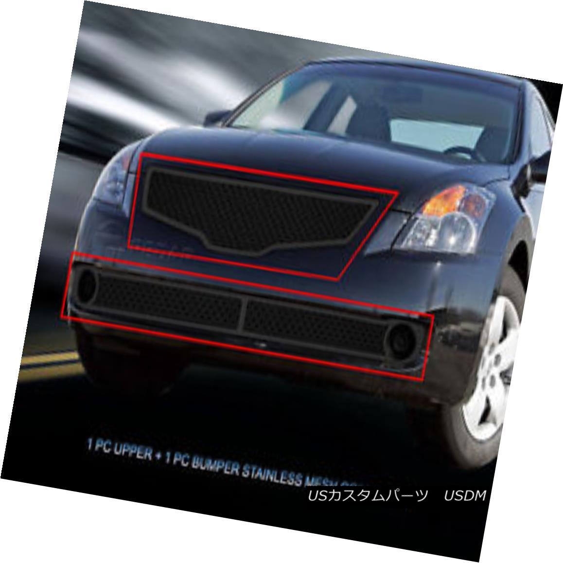 グリル Fedar Fits 07-09 Nissan Altima Sedan Full Black Dual Weave Mesh Grille Combo フェデラルフィット07-09日産アルティマセダンフルブラックデュアルウィーブメッシュグリルコンボ
