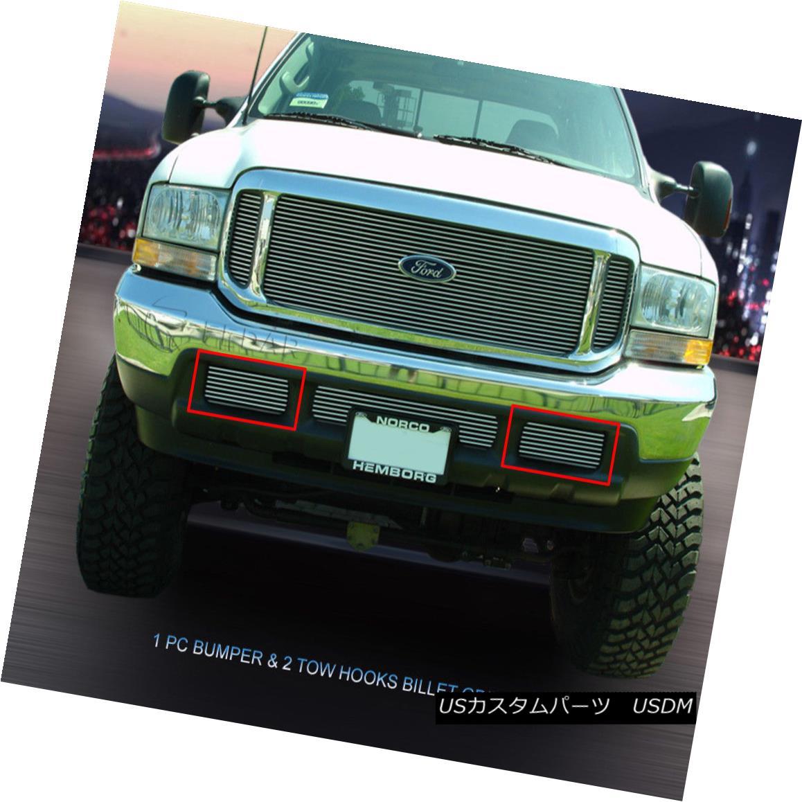 450 F-550牽引フックビレットグリル上部インサートフェルダー Hook Upper Grille 99-04フォードF-250 / Ford F-350 / Tow Insert F-250/F-350/F-450/F-550 Billet 99-04 グリル / F- Fedar