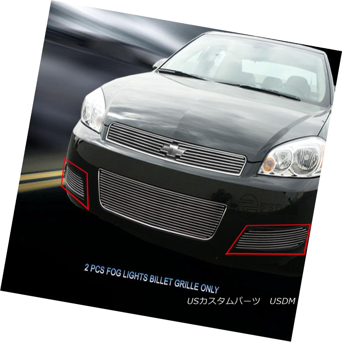 グリル For 06-13 Chevrolet/Chevy Impala Bumper Billet Grille 2Pcs Grill Insert Fedar 06-13シボレー/シェブ yインパラバンパービレットグリル2個グリルインサートフェルダ