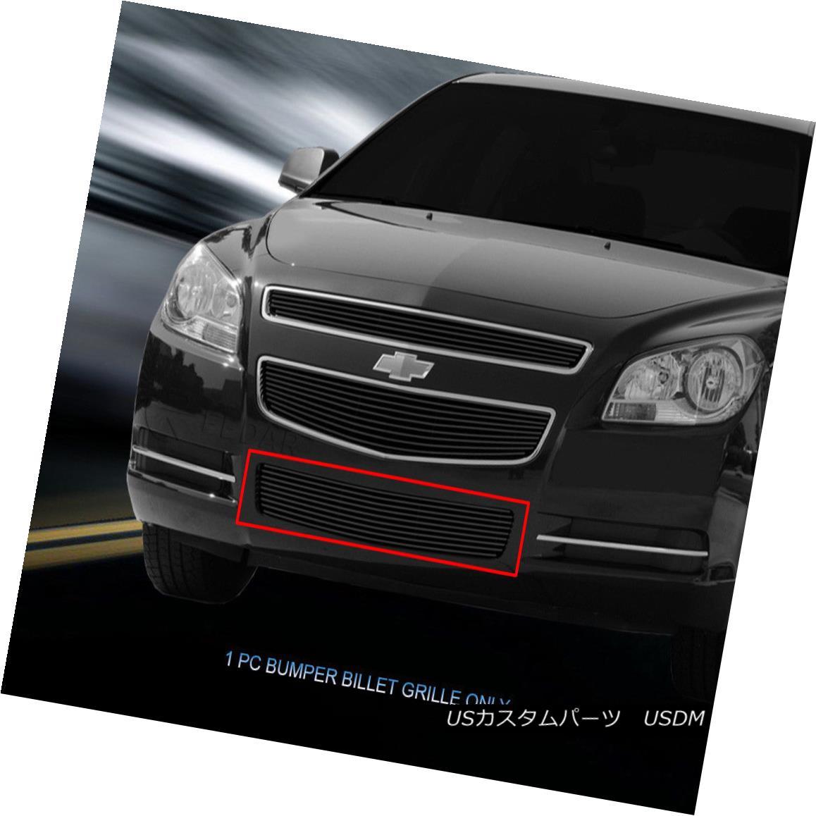 グリル 2008-2012 Chevy Malibu Black Billet Grill Bumper Grill Insert Fedar 2008-2012シボレーマリブブラックビレットグリルバンパーグリルインサートFedar