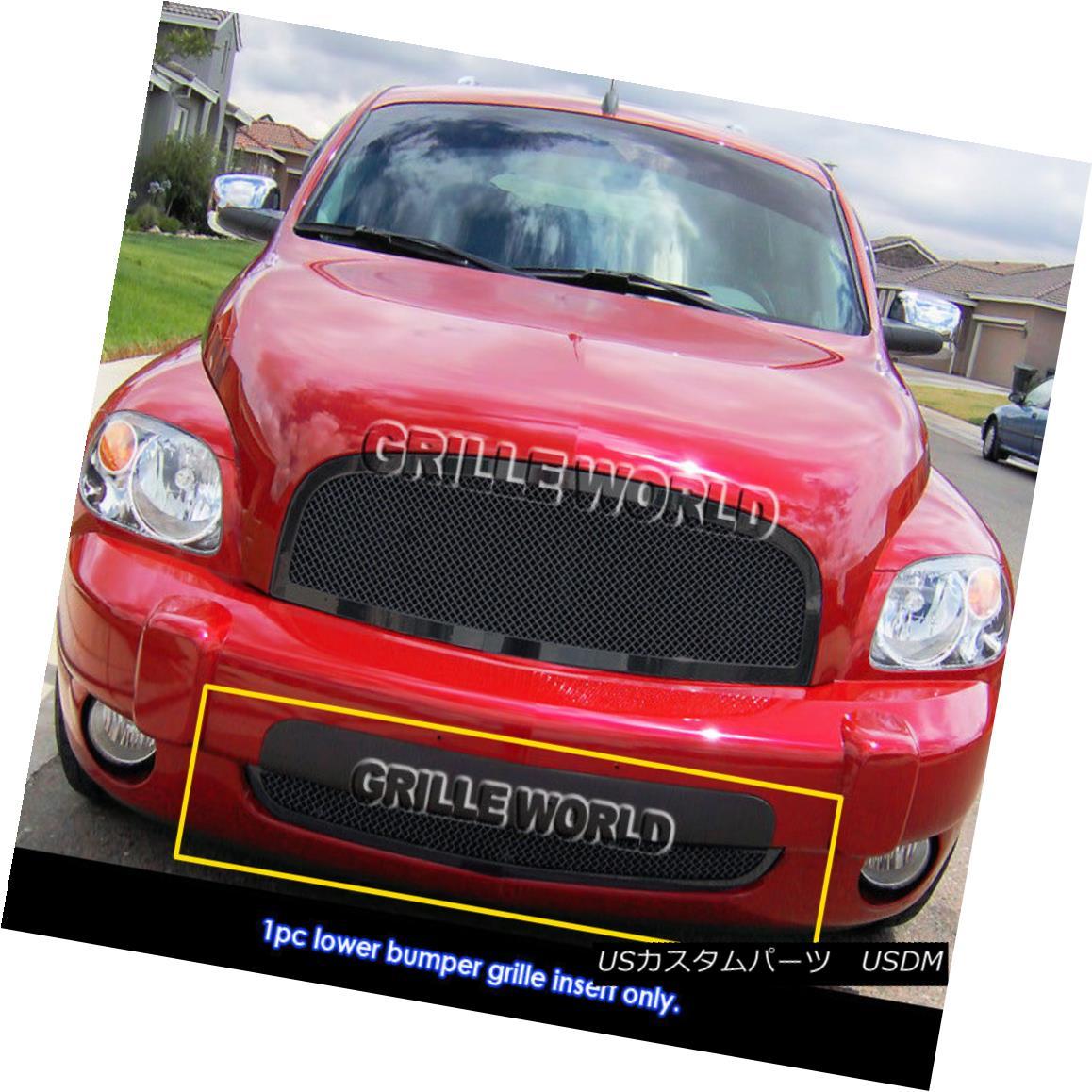 グリル Fits 2006-2011 Chevy HHR Bumper Black Stainless Steel Mesh Grille Grill Insert フィット2006年から2011年シボレーHHRバンパー黒ステンレスメッシュグリルグリルインサート