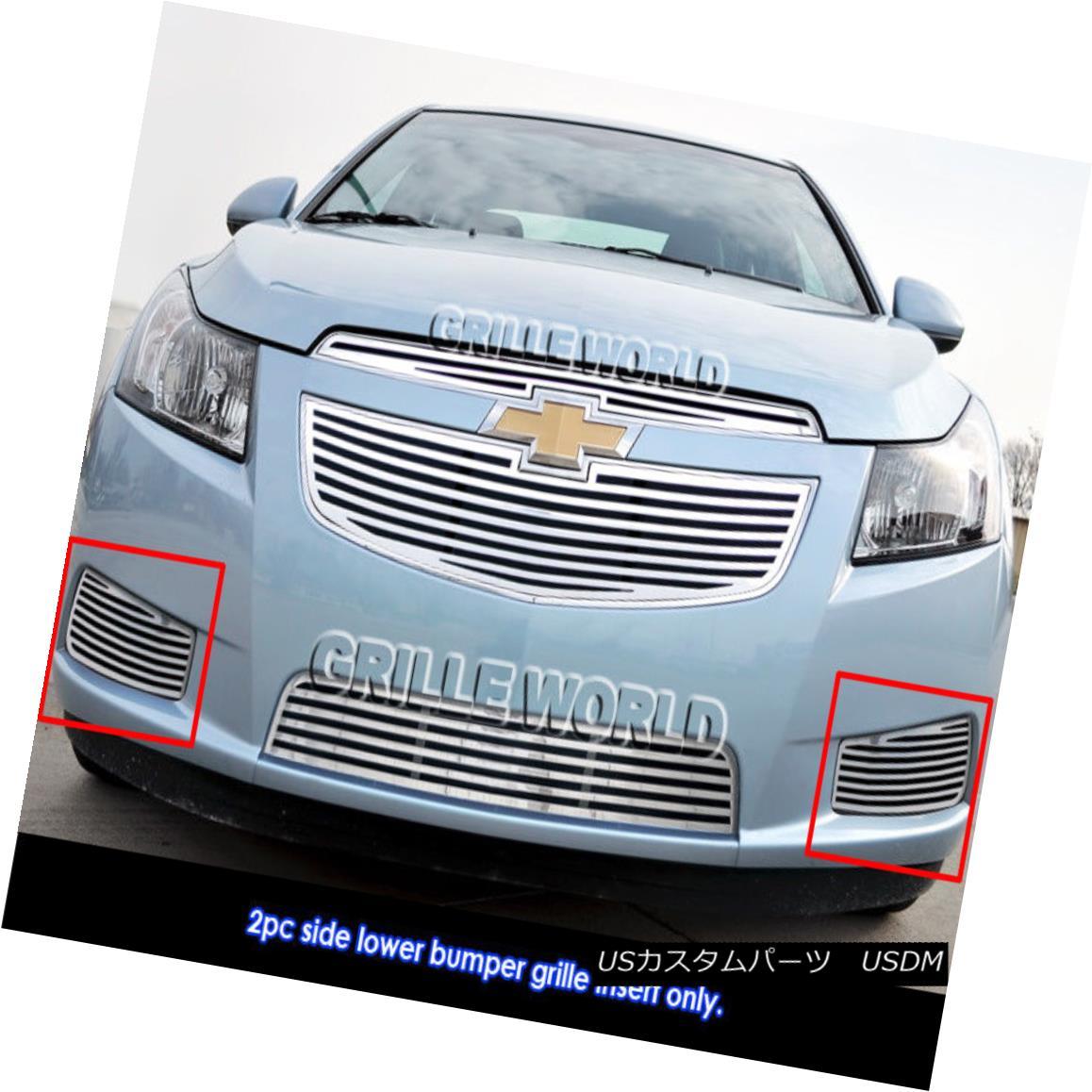 グリル For 2011-2014 Chevy Cruze Fog light Perimeter Grille Grill Insert 2011-2014シボレークルーズフォグライトペリメーターグリルグリルインサート