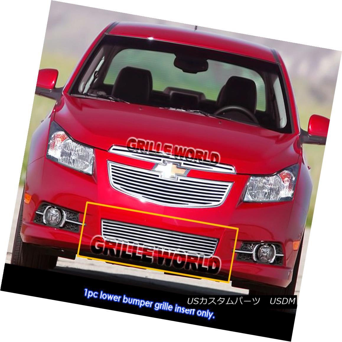 グリル 2011-2014 Chevy Cruze LT/LTZ RS pakage Bumper Perimeter Grille Grill Insert 2011-2014シボレークルーズLT / LTZ RSパッケージバンパーペリメーターグリルグリルインサート