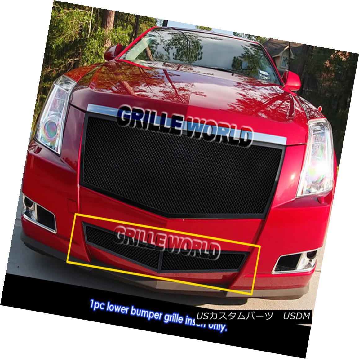 グリル 2008-2011 Cadillac CTS Bumper Black Stainless Steel Mesh Grille Grill Insert 2008-2011キャデラックCTSバンパーブラックステンレスメッシュグリルグリルインサート