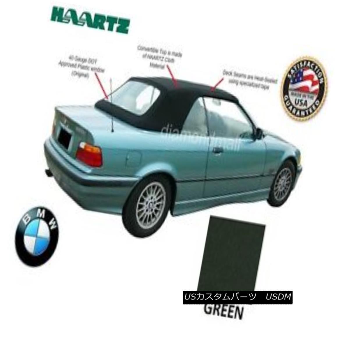 幌・ソフトトップ BMW E36 3-Series Convertible Soft Top 1994-1999 GREEN Twillfast factory material BMW E36 3シリーズコンバーチブルソフトトップ1994-1999グリーントゥツーファーストファクトリー素材