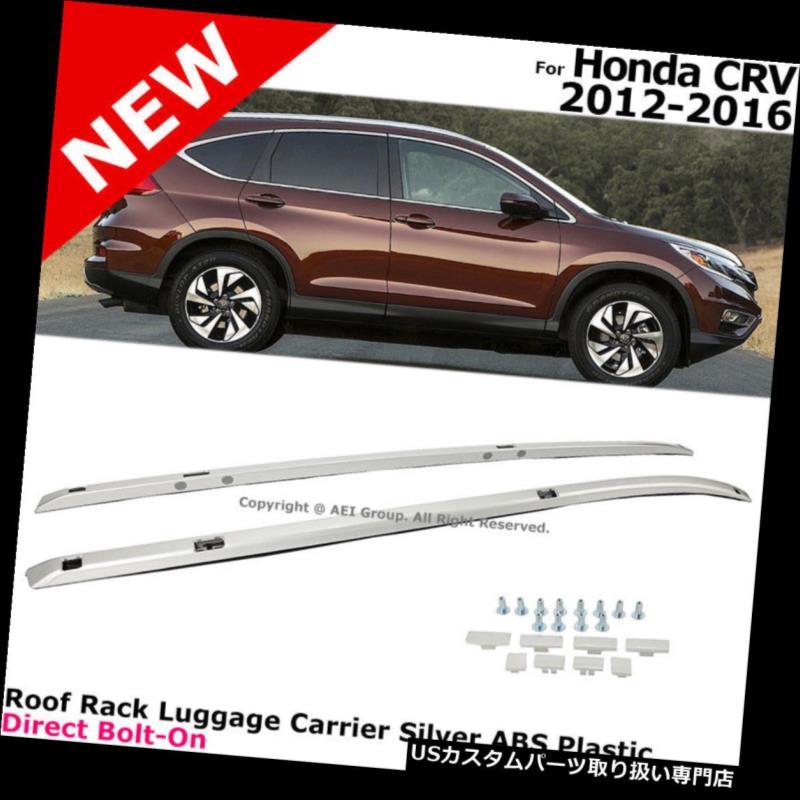 キャリア ホンダCR-V 2012-2016用シルバールーフレール荷物貨物ラックSUVトップクロスバー For Honda CR-V 2012-2016 Silver Roof Rails Luggage Cargo Rack SUV Top Cross Bars