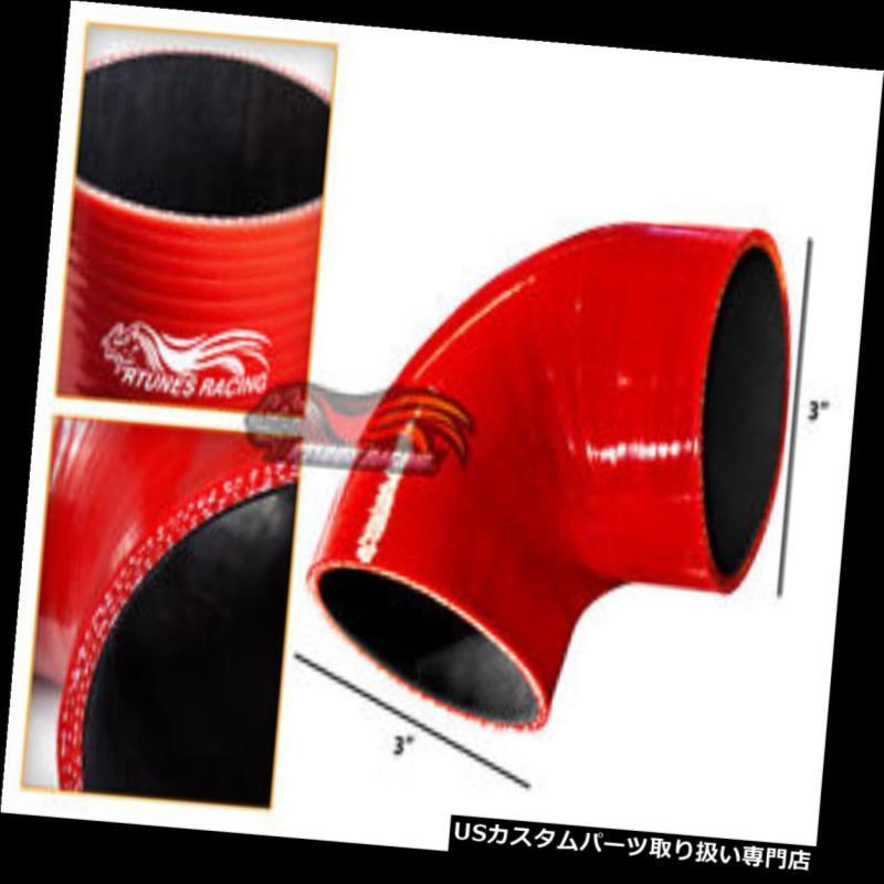 エアインテーク インナーダクト Red Elbow 3