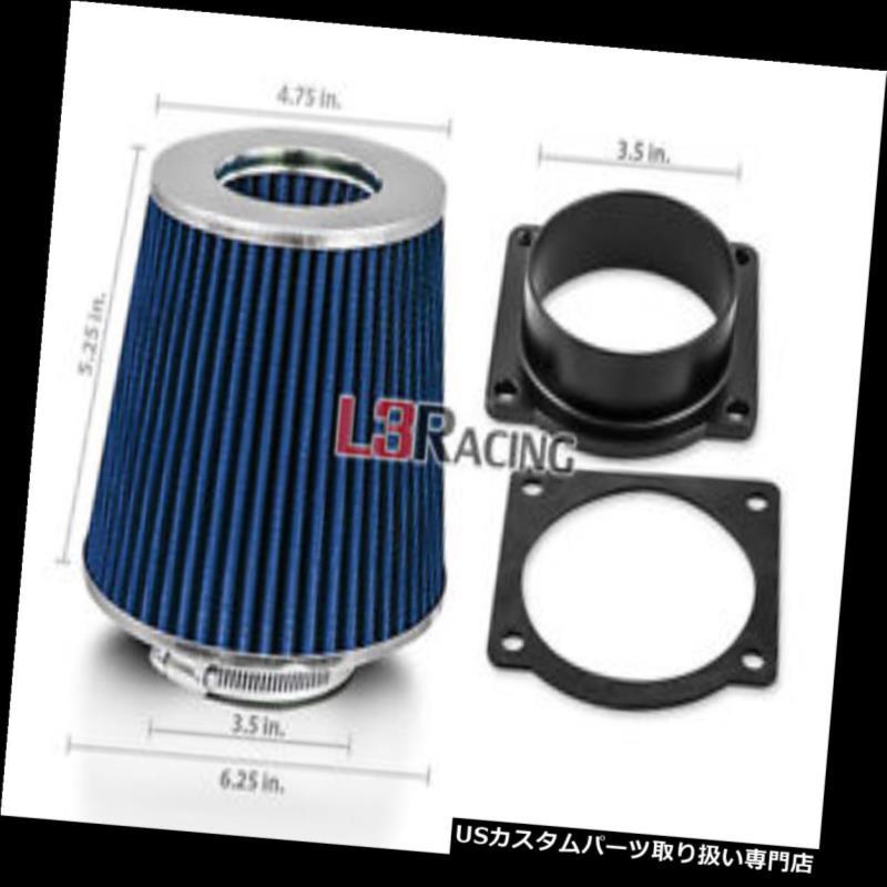 エアインテーク インナーダクト ブルードライフィルター+エアインテークMAFアダプターキット93-96 F150 5.0 V8(MAF付き) BLUE Dry Filter+AIR INTAKE MAF Adapter Kit For 93-96 F150 5.0 V8 w/MAF