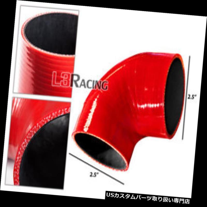 エアインテーク インナーダクト RED Elbow 2.5