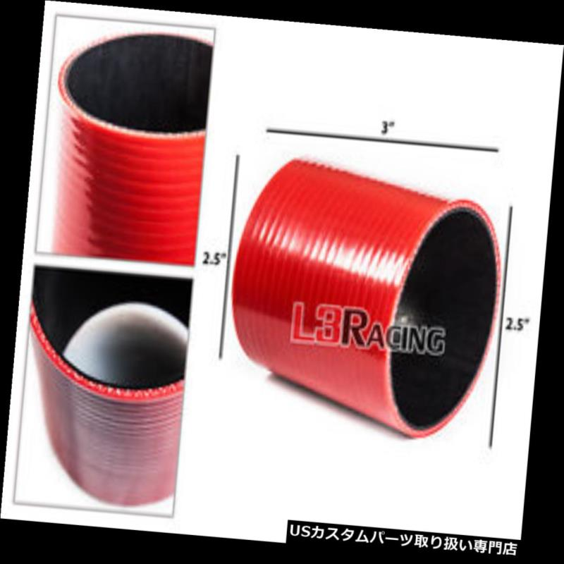 """RED 2.5/"""" 63mm 3-ply Silicone Hose Coupler Turbo Intake Intercooler For Toyota"""