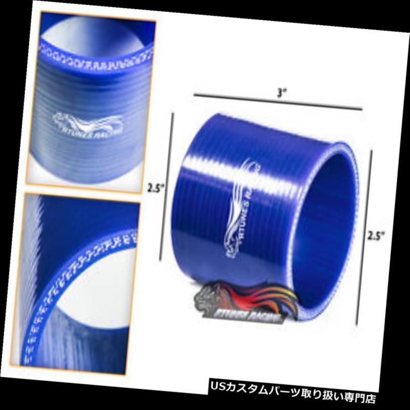 USエアインテーク インナーダクト 青い2.5