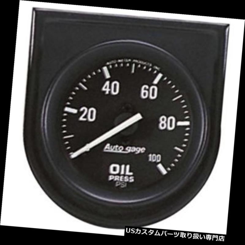 USタコメーター オートメーター2332オートゲージメカニカルオイルプレッシャーゲージ Auto Meter 2332 Auto Gage Mechanical Oil Pressure Gauge