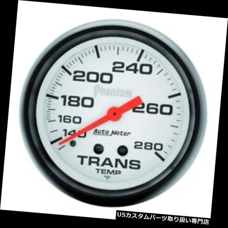 USタコメーター 自動メートル5851の幻影の機械伝達温度計、2-5 / 8インチ Auto Meter 5851 Phantom Mechanical Transmission Temp Gauge, 2-5/8 Inch