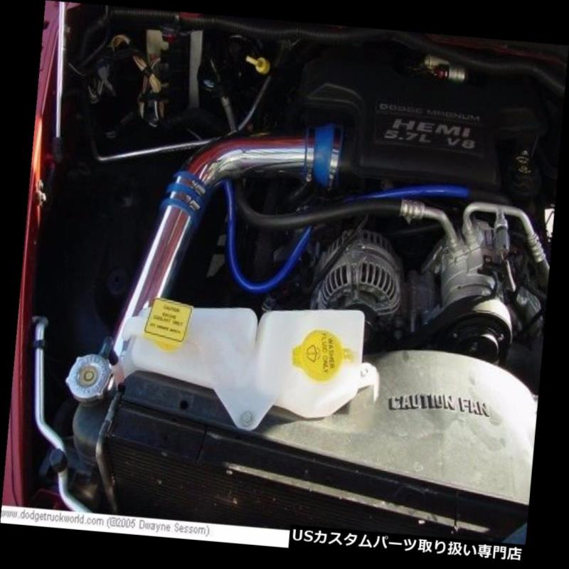 USエアインテーク インナーダクト BCPブルー02-08 Dodge Ram 1500/2500/3500 4.7L / 5.7L V8エアインテークキット+フィルター BCP BLUE 02-08 Dodge Ram 1500/2500/3500 4.7L/5.7L V8 Air Intake Kit +Filter