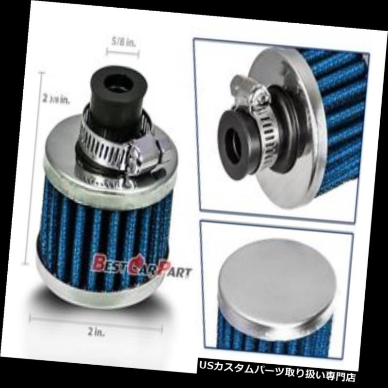 USエアインテーク インナーダクト 青い普遍的なクランクケースの空気ブリーザーフィルターエンジンのための5/8