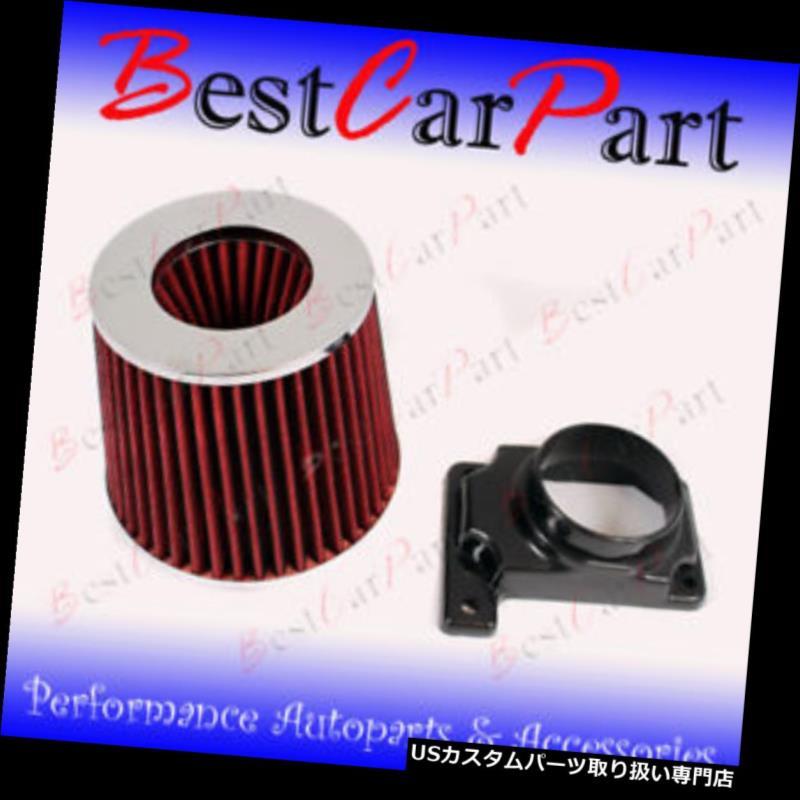 USエアインテーク インナーダクト 94-03 Galant 2.4 L4 3.0 V6吸気アダプター+フィルター 94-03 Galant 2.4 L4 3.0 V6 Air Intake Adapter +Filter