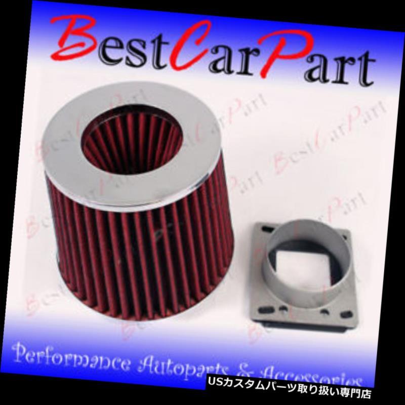 USエアインテーク インナーダクト 86-92マツダRX7 1.3ロータリーエアインテークフィルター+アダプター 86-92 Mazda RX7 1.3 Rotary Air Intake Filter + Adapter