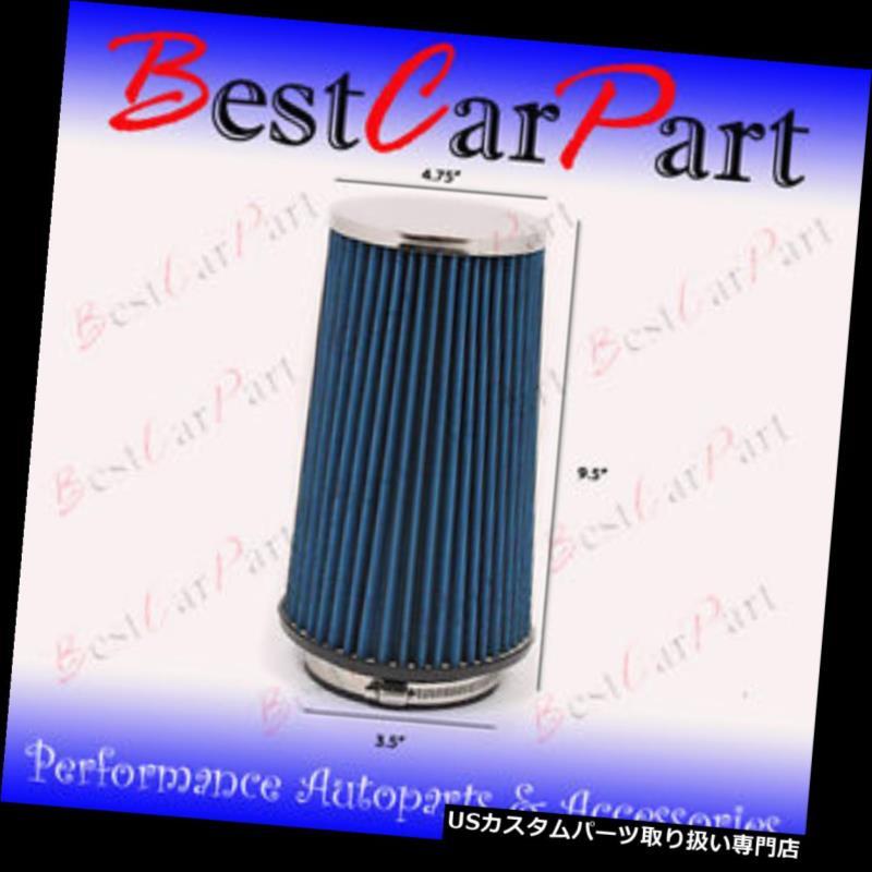 USエアインテーク インナーダクト 3.5インチ89のmmの冷たい空気取り入れ口のコーントラックフィルター3.5