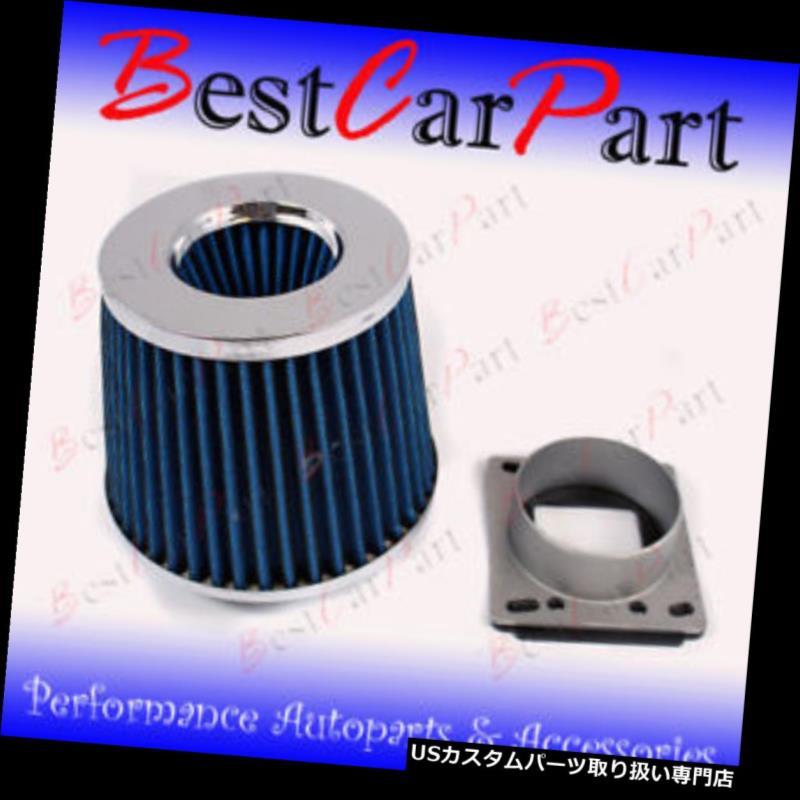 USエアインテーク インナーダクト 84-94ポルシェカレラ911 H6エアインテークフィルター+アダプター 84-94 Porsche Carrera 911 H6 Air Intake Filter +Adapter