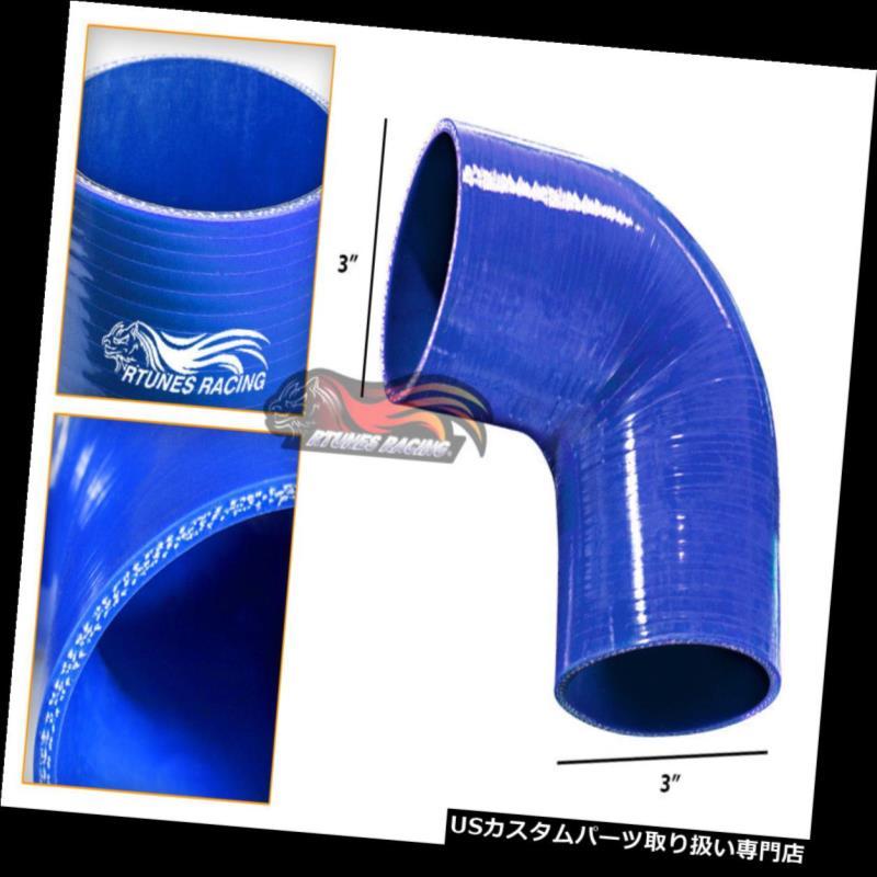USエアインテーク インナーダクト 青シリコーン90度エルボカプラーホース3