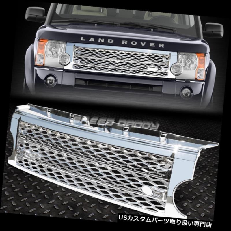 USグリルガード 05-09ランドローバーLR3クロームダイヤモンドメッシュフロントバンパーABSアッパーグリルガード FOR 05-09 LAND ROVER LR3 CHROME DIAMOND MESH FRONT BUMPER ABS UPPER GRILLE GUARD