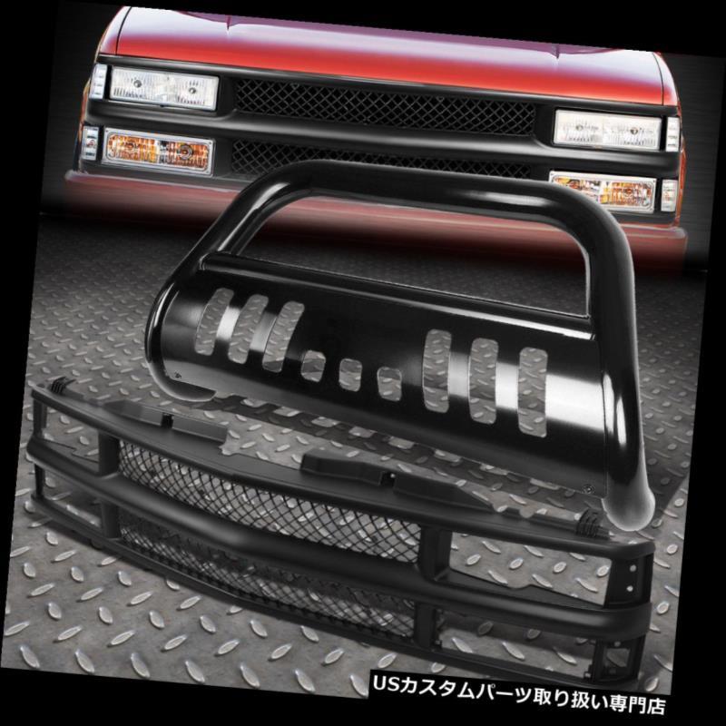 USグリルガード ブラックメッシュフロントバンパーグリルガード+ 3インチプッシュブルバー94-00 CHEVY C10 C / K BLACK MESHED FRONT BUMPER GRILLE GUARD+3