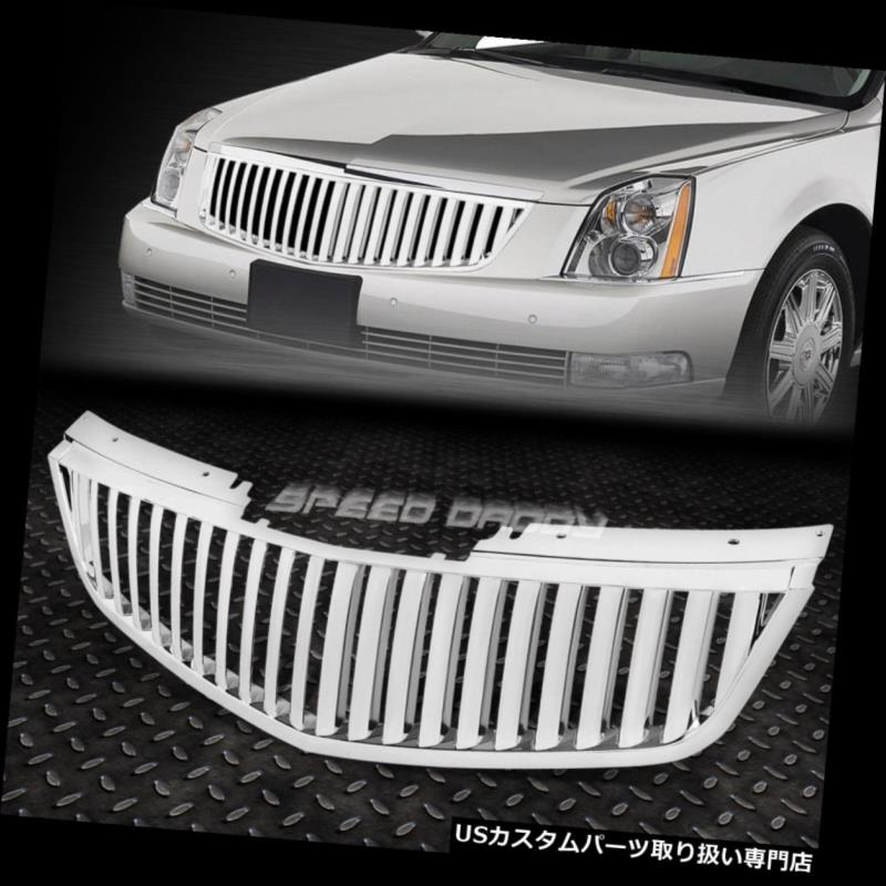 USグリルガード 06-11カディラックDTSクロームポリッシュ垂直前部グリル/グリルガード FOR 06-11 CADILLAC DTS CHROME POLISHED VERTICAL FRONT UPPER GRILLE/GRILL GUARD