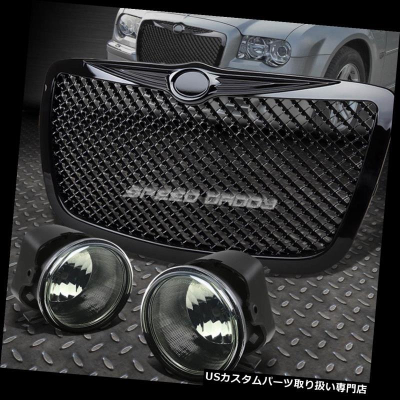 USグリルガード 煙レンズOEドライブフォグランプ+スイッチ+ M  ESHグリルガード06-10クライスラー300C SMOKE LENS OE DRIVING FOG LIGHT+SWITCH+MESH GRILL GUARD FOR 06-10 CHRYSLER 300C