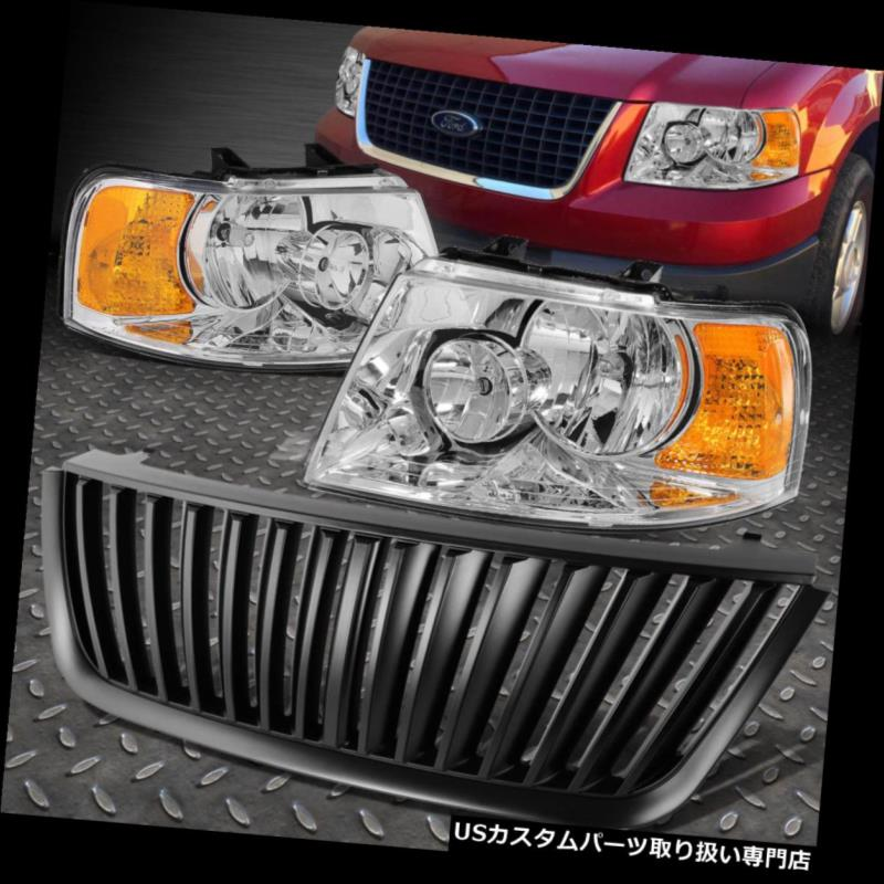 USグリルガード クロムクリアヘッドライト+ AMBE  Rコーナーライト+グリルガード03-06 FORD EXPEDITION CHROME CLEAR HEADLIGHT+AMBER CORNER LIGHT+GRILLE GUARD FOR 03-06 FORD EXPEDITION