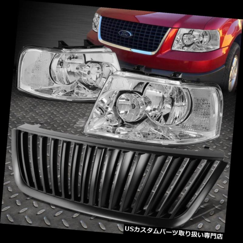 USグリルガード クロムヘッドライト+クレア Rコーナーライト+フロントグリルガード03-06 FORD EXPEDITION CHROME HEADLIGHT+CLEAR CORNER LIGHT+FRONT GRILLE GUARD FOR 03-06 FORD EXPEDITION