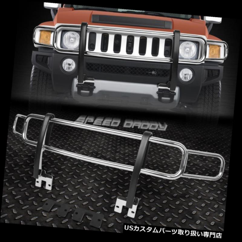 USグリルガード のために06-10ハマーH3 / H3T OEスタイルクロムステンレス鋼フロントブラシグリルガード FOR 06-10 HUMMER H3/H3T OE STYLE CHROME STAINLESS STEEL FRONT BRUSH GRILLE GUARD