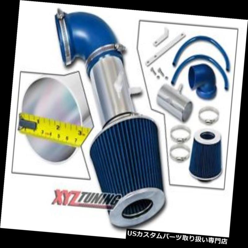 USエアインテーク インナーダクト 青01-04 Stratus / Sebrin  g 2.7L V6ショートラムエアインテークシステム+フィルター3
