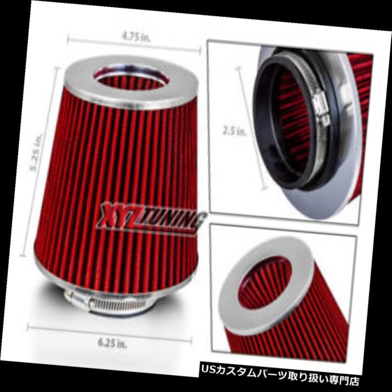 USエアインテーク インナーダクト 2.5インチ63 mm冷風インテークコーン交換用フィルター2.5