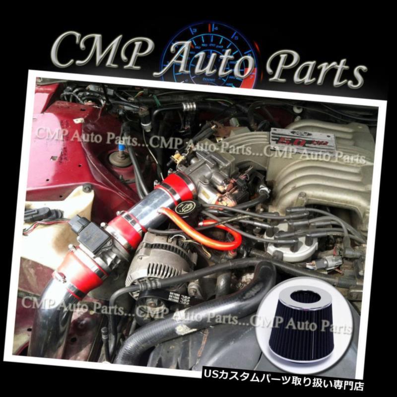 USエアインテーク インナーダクト レッドブラック1991-1993フォードサンダーバードLXベースカップ5.0L V8コールドエアインテークキット RED BLACK 1991-1993 FORD THUNDERBIRD LX BASE COUPE 5.0L V8 COLD AIR INTAKE KIT