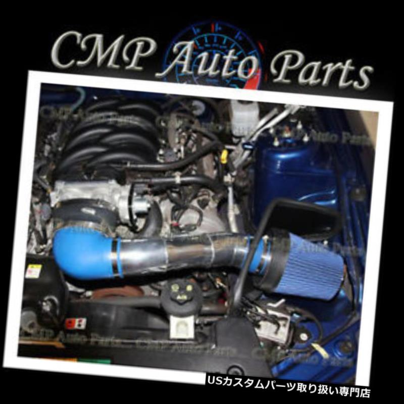 USエアインテーク インナーダクト 2005-2009 MUSTANG GT 4.6 4.6L V8冷気取り入れキット誘導システム青 2005-2009 MUSTANG GT 4.6 4.6L V8 COLD AIR INTAKE KIT INDUCTION SYSTEMS BLUE