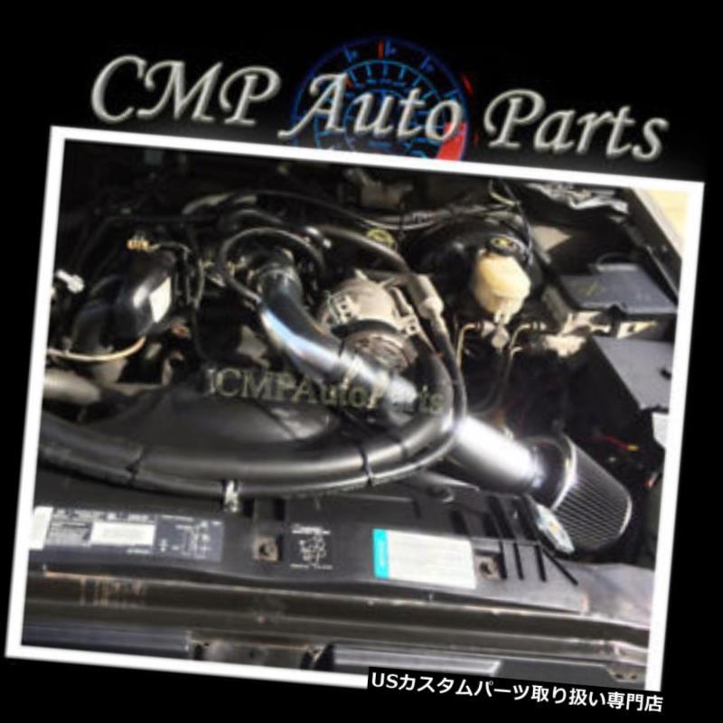 USエアインテーク インナーダクト ブラックエアインテークキットフィット1997-2003 CHEVY S10 GMCソノマいすゞ本編2.2L BLACK AIR INTAKE KIT FIT 1997-2003 CHEVY S10 GMC SONOMA ISUZU HOMBRE 2.2L
