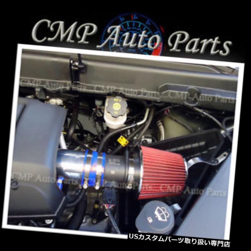 USエアインテーク インナーダクト ブルーレッド2007-2011 GMCアカディアDENALI SL SLE SLT 3.6 3.6L V6エアインテークキット BLUE RED 2007-2011 GMC ACADIA DENALI SL SLE SLT 3.6 3.6L V6 AIR INTAKE KIT
