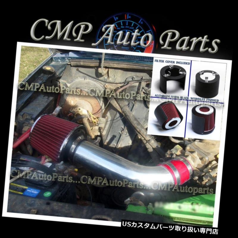 USエアインテーク インナーダクト 赤1986-1992フォードレンジ2.9 2.9L V6 OHVの吸気+フィルターカバー RED 1986-1992 FORD RANGER 2.9 2.9L V6 OHV AIR INTAKE + FILTER COVER