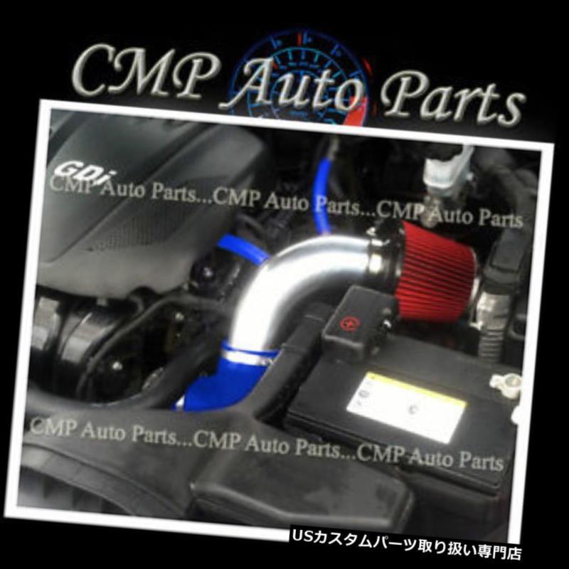 USエアインテーク インナーダクト ブルーレッドフィット2011-2014ヒュンダイソナタGLS / SE / LIMITED 2.4 2.4L RAMエアインテークキット BLUE RED fit 2011-2014 HYUNDAI SONATA GLS/SE/LIMITED 2.4 2.4L RAM AIR INTAKE KIT