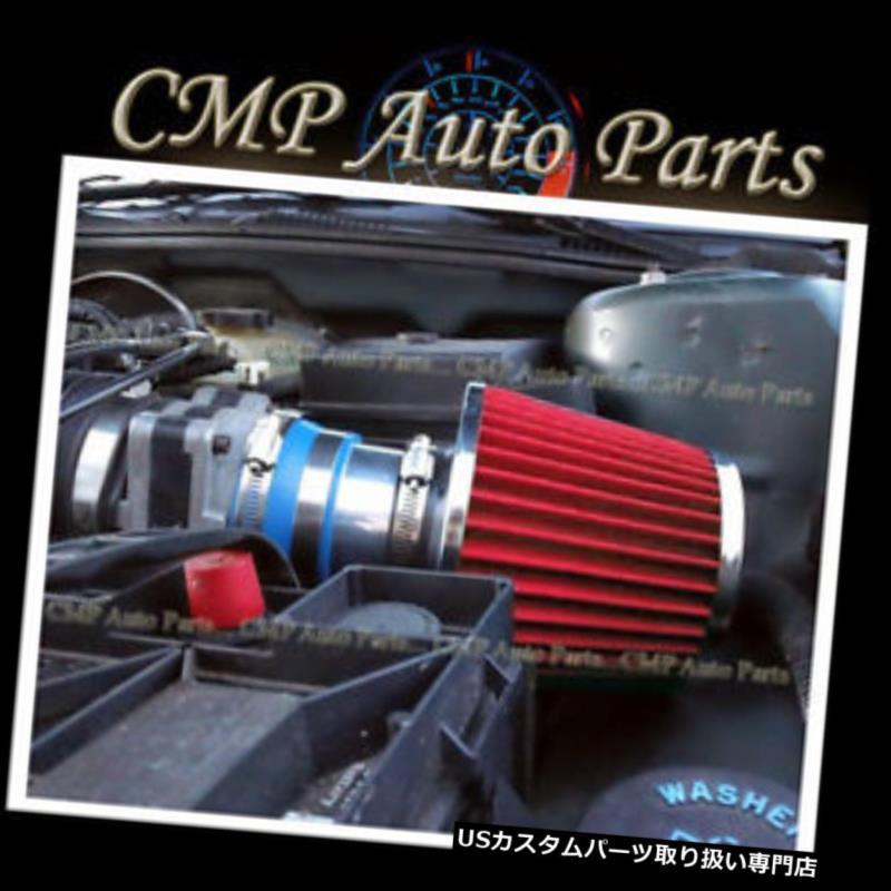 USエアインテーク インナーダクト ブルーレッドエアインテークキットフィット1997-2003 CHEVY MALIBU 3.1 3.1L V6エンジン BLUE RED AIR INTAKE KIT FIT 1997-2003 CHEVY MALIBU 3.1 3.1L V6 ENGINE