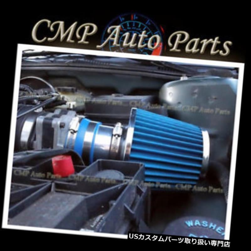 USエアインテーク インナーダクト ブルーエアインテークキットフィット1997-2003 CHEVY MALIBU 3.1 3.1L V6エンジン BLUE AIR INTAKE KIT FIT 1997-2003 CHEVY MALIBU 3.1 3.1L V6 ENGINE