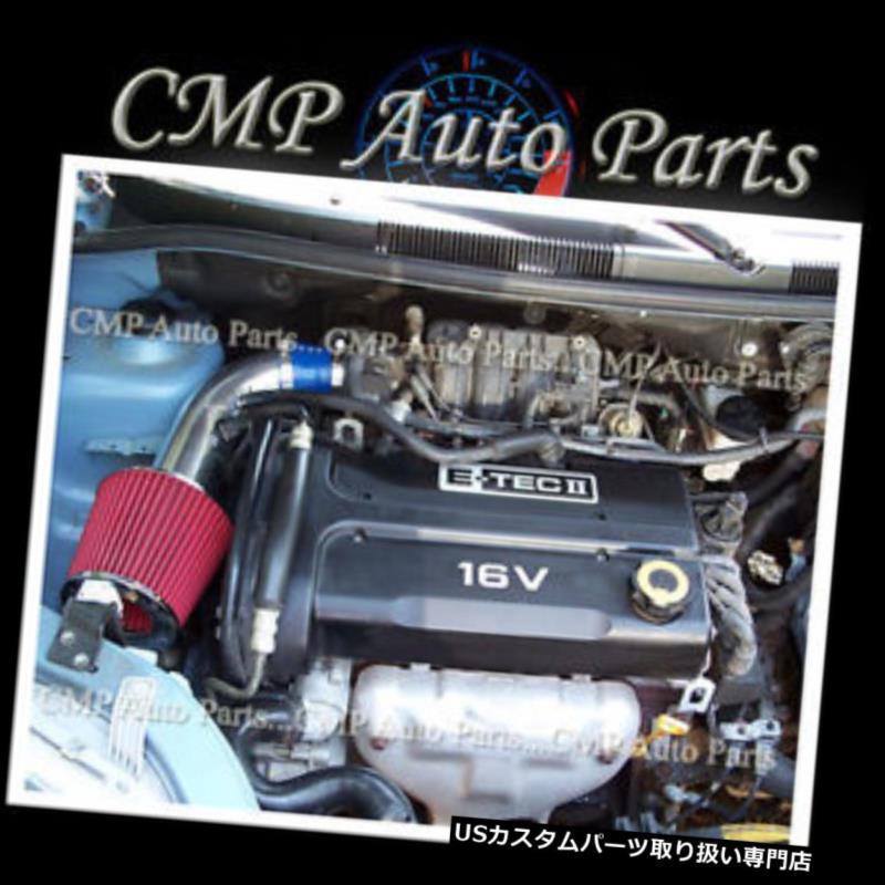 USエアインテーク インナーダクト シボレーアベオ1.6Lエアインテークキットシステム2004-2008 CHEVROLET AVEO 1.6L AIR INTAKE KIT SYSTEMS 2004-2008