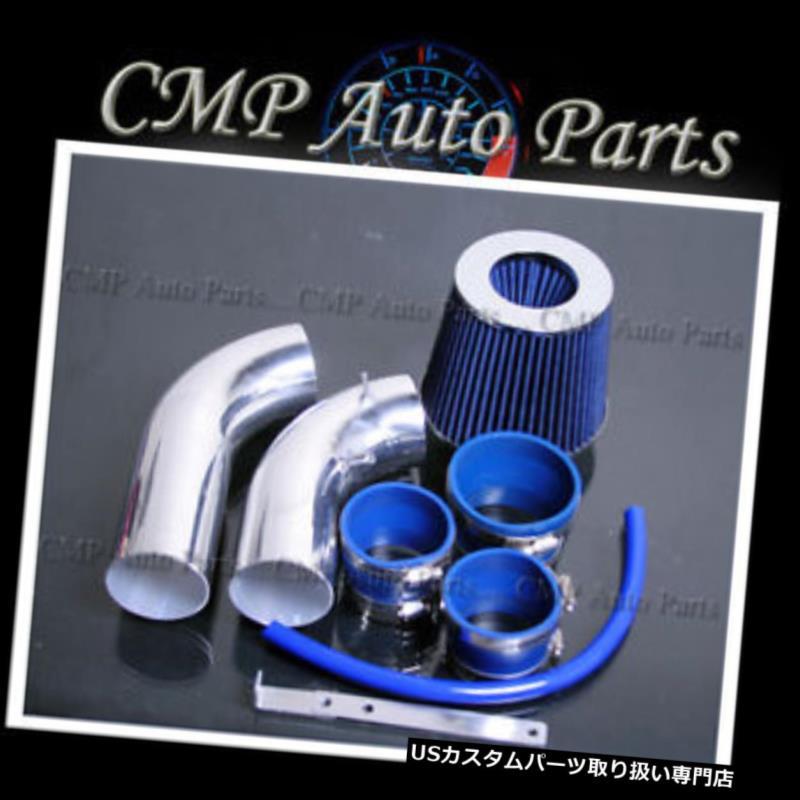 USエアインテーク インナーダクト BLUE 1993-1997 FORD PROBE GTハッチバック2.5L V6コールドエアインテークキットシステム BLUE 1993-1997 FORD PROBE GT Hatchback 2.5L V6 COLD AIR INTAKE KIT SYSTEMS